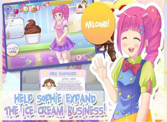 苏菲软冰淇淋