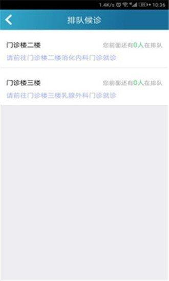 南昌大学第二附属医院软件截图0