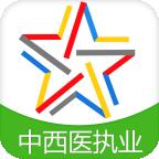 中西医结合执业医师考试