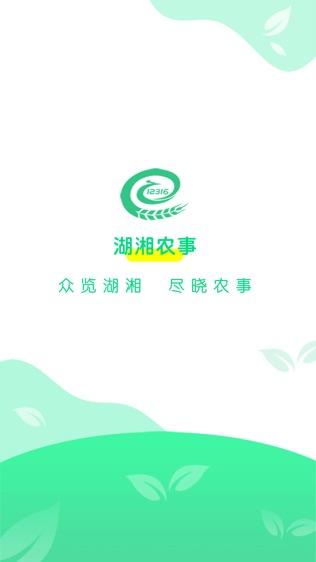 湖湘农事软件截图0