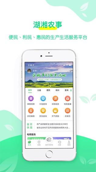 湖湘农事软件截图1