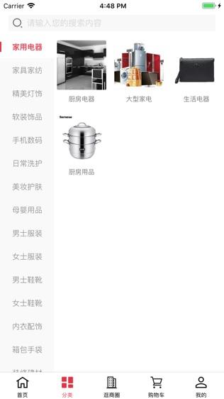 王者商城软件截图1