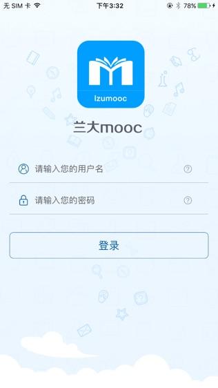 兰大MOOC