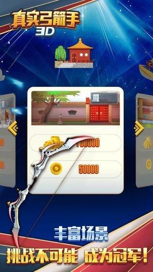 真实弓箭手3D