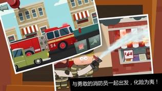 勇敢的消防员
