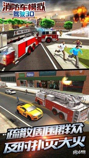 消防车模拟驾驶3D<a href=