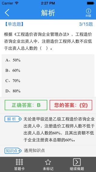 造价工程师考试题库软件截图1