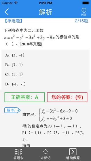注册电气工程师考试题库