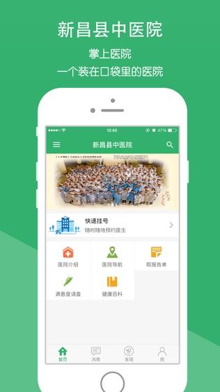 新昌县中医院软件截图0