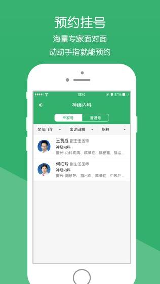 新昌县中医院软件截图1