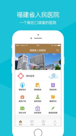 福建省人民医院软件截图0