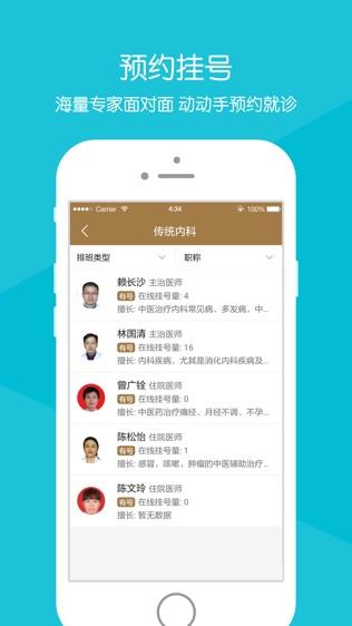 福建省人民医院软件截图1