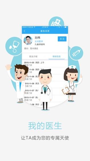 博爱妇幼保健院软件截图0