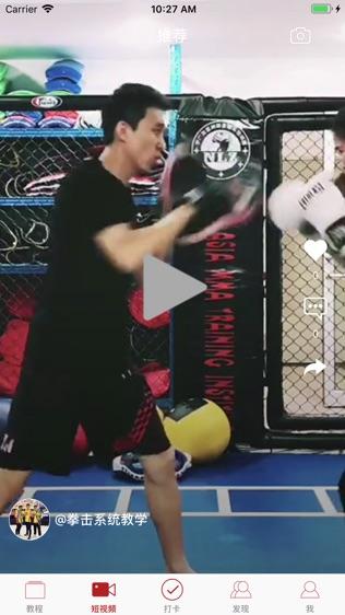 拳击教学软件截图1