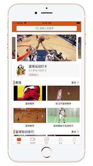 篮球教学软件截图0