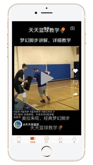 篮球教学软件截图1