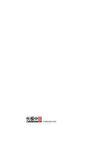 长板中国软件截图0
