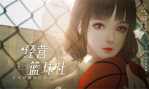经营篮球社