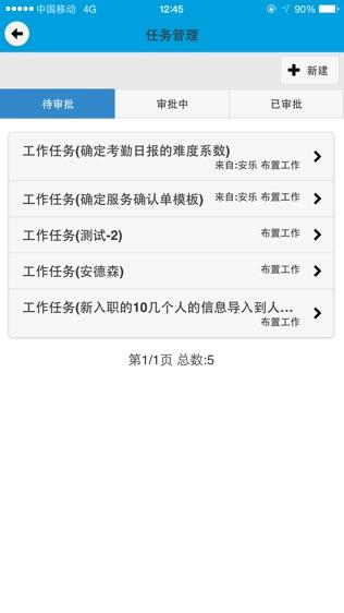 汉洁办公平台软件截图2