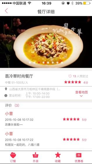 易就餐软件截图2