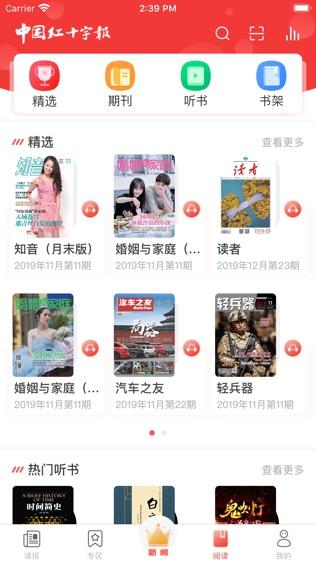 中国红十字报软件截图2