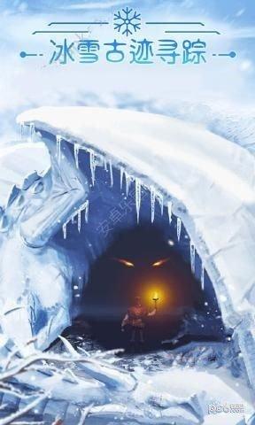 冰雪古迹寻踪