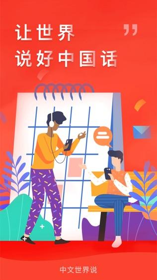 中文世界说