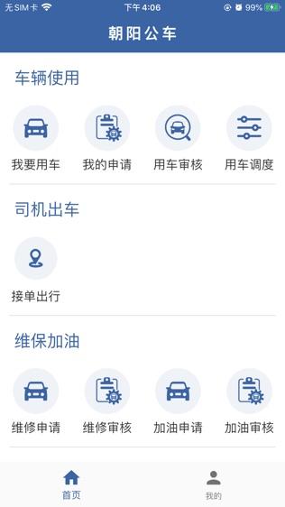 朝阳公车软件截图0