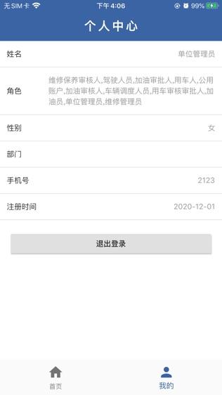 朝阳公车软件截图1