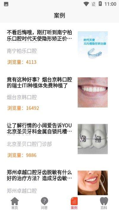 牙舒丽软件截图1
