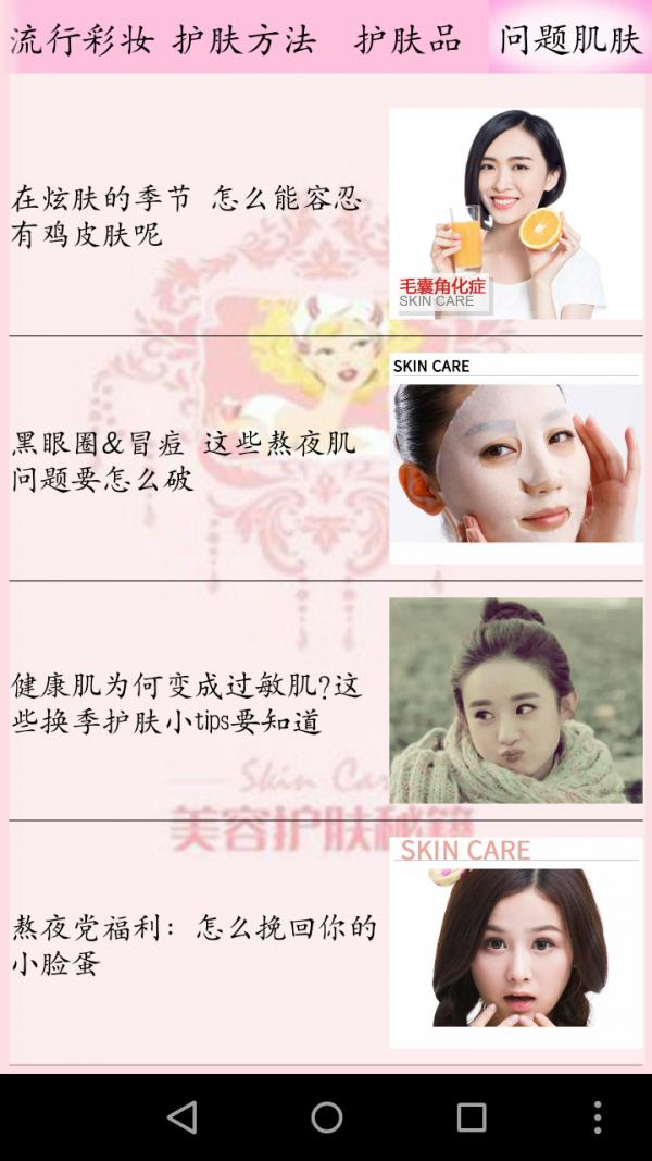 化妆护肤女王软件截图3