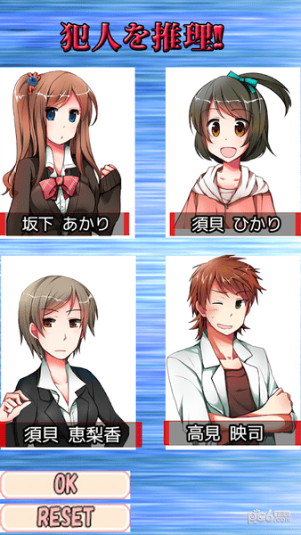 女子高中生侦探朝岛美奈子的推理日记1软件截图2