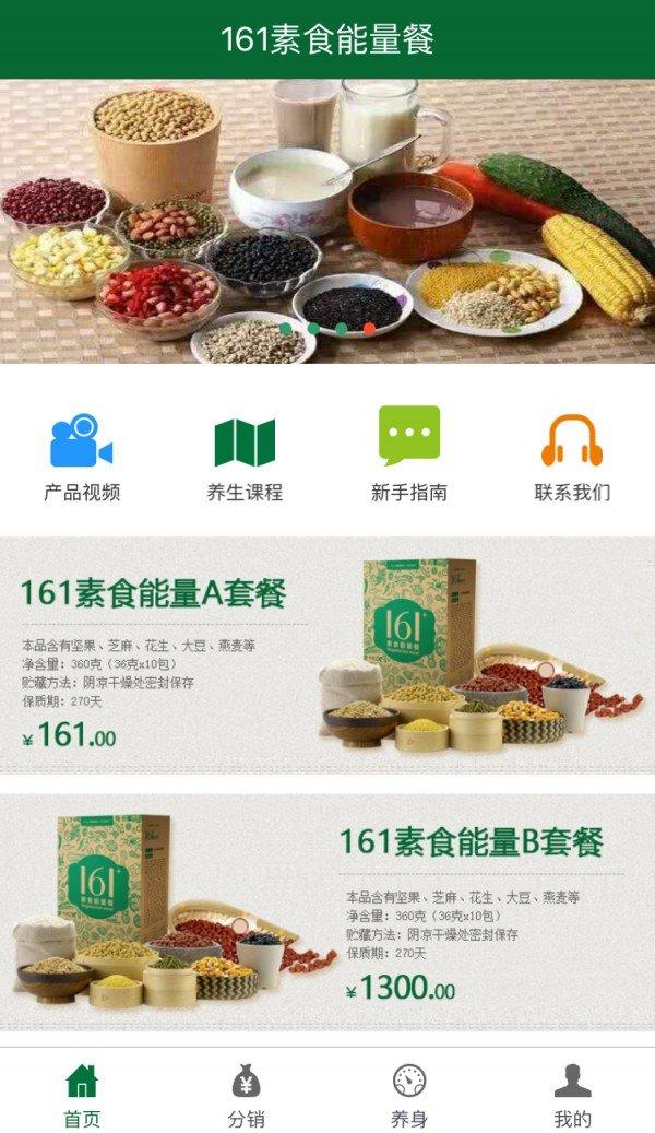 161素食能量餐软件截图0