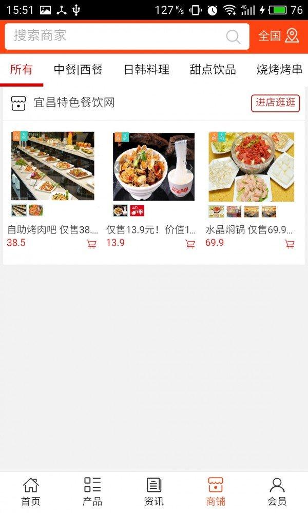 宜昌特色餐饮网软件截图3