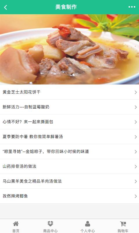 广西美食攻略软件截图3
