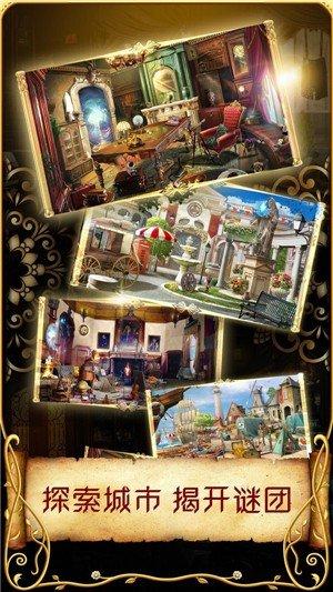 神秘之城安娜与魔法软件截图1