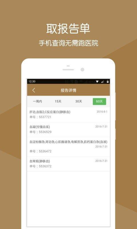 重庆永川区中医院软件截图2