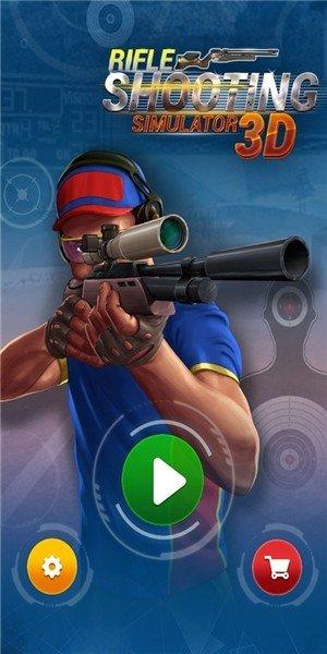 步枪射击模拟器软件截图3