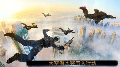 军事跳伞吃鸡行动软件截图0