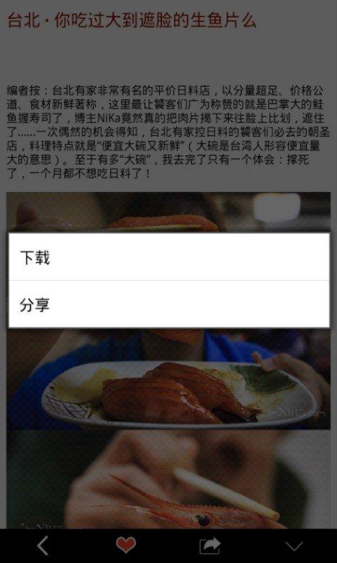 美食大王牌软件截图2