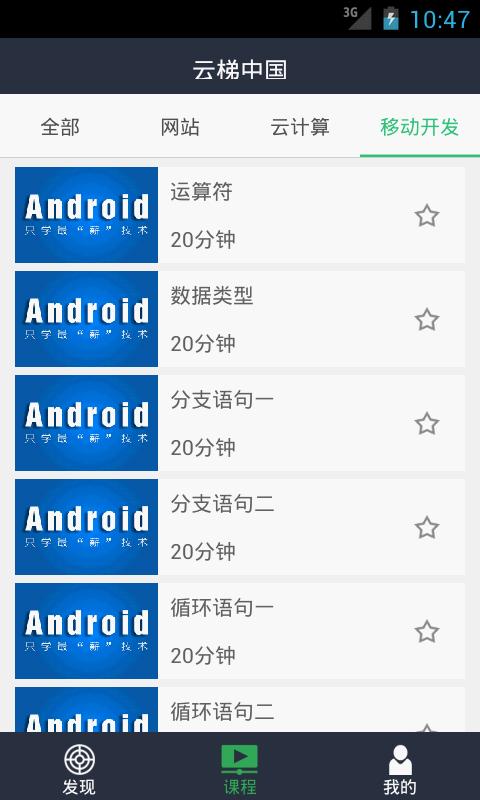 云梯中国软件截图1