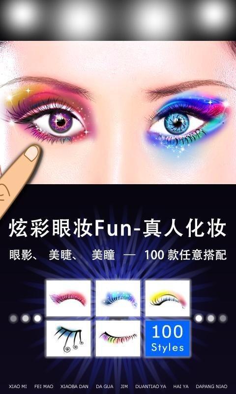 炫彩眼妆软件截图0