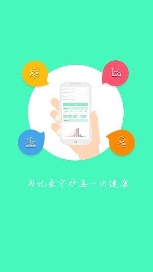 学生体质健康监测平台软件截图1