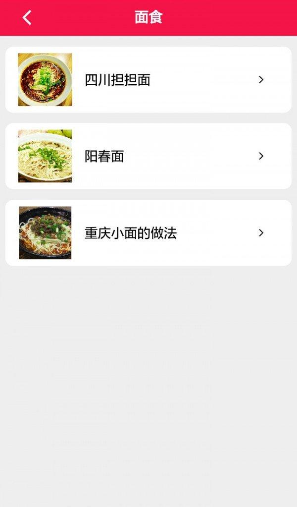 美食中国软件截图1