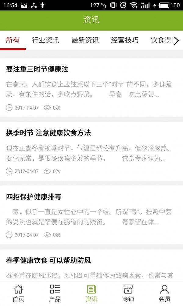 浙江健康餐饮网软件截图2