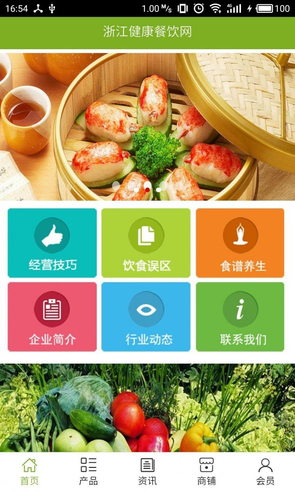 浙江健康餐饮网软件截图0