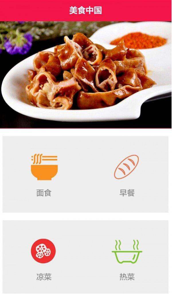 美食中国软件截图0
