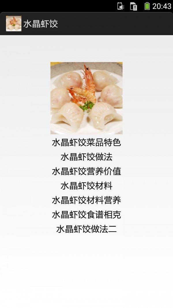 水晶虾饺软件截图0