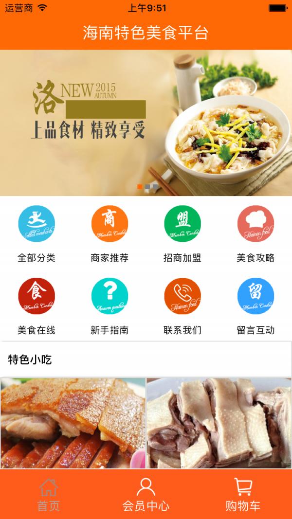 海南特色美食平台软件截图1