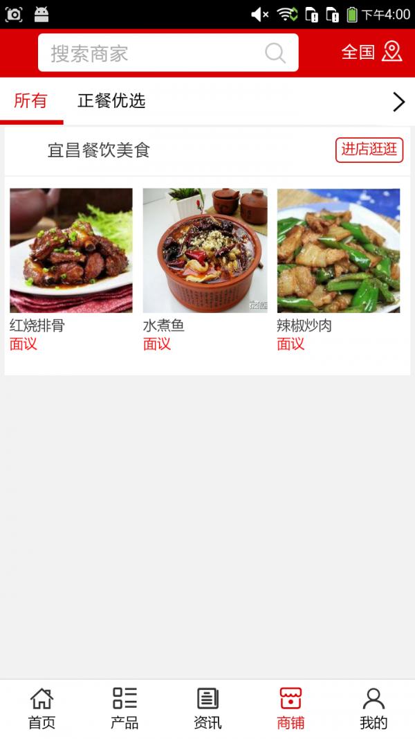 宜昌餐饮美食软件截图2